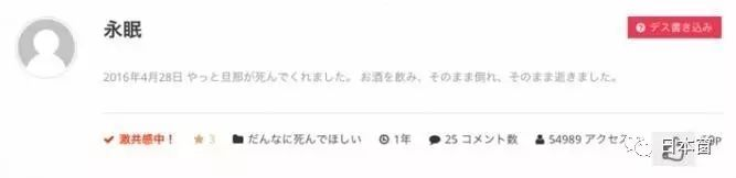 日本太太寫「死亡筆記」詛咒丈夫23天內死掉,居然有人實現了......