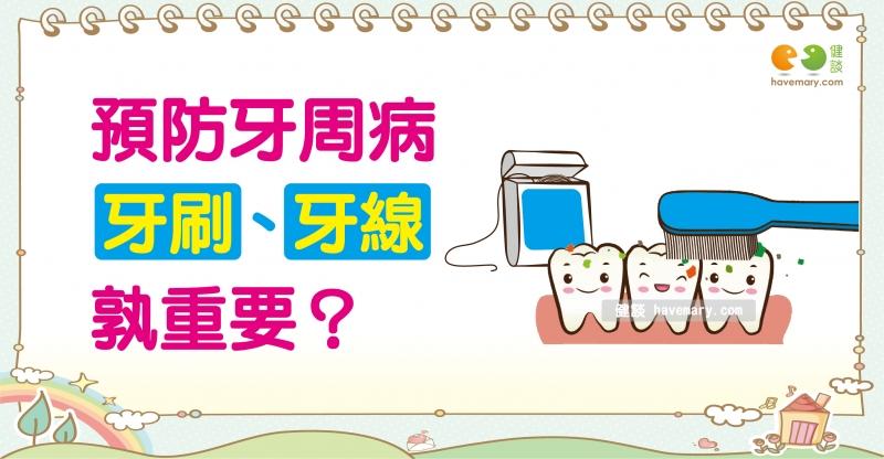 牙周病,牙周病潔牙,牙周病刷牙,健康圖文,健康漫畫,漫漫健康,Periodontal disease, periodontal disease clean teeth, floss,健談,健談網,havemary