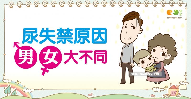 尿失禁,尿失禁原因,漏尿,健康圖文,健康漫畫,漫漫健康,Urinary incontinence, urinary incontinence causes, leakage of urine,健談,健談網,havemary