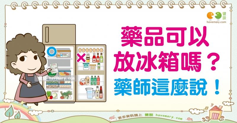 药品保存,药品存放,药品放冰箱,健康图文,健康漫画,漫漫健康,Drug preservation, drug storage, medicine in the fridge,健谈,健谈网,havemary