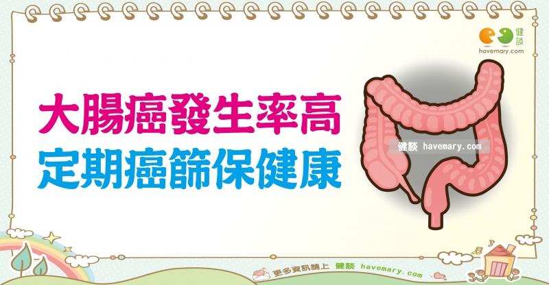 大腸癌篩檢知多少 認識癌症 大腸癌篇1