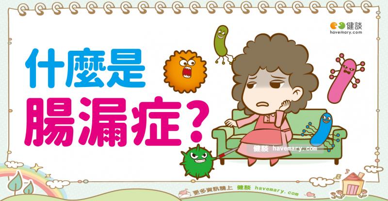 腸漏症,免疫力,腸漏症成因,腸漏症症狀,腸子發炎,益生菌,健談,健康漫畫,havemary