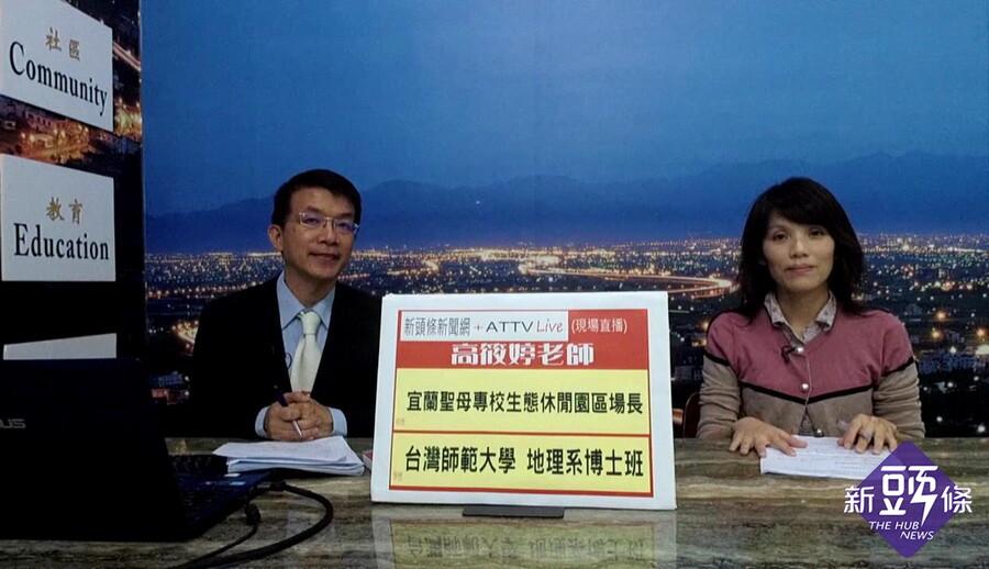 新頭條ATTV直播會客室 專訪聖母專校老師高筱婷談生態休閒園區